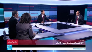 فرنسا.. الانتخابات التمهيدية في عيون الإعلام