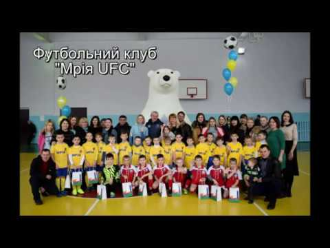"CELEBRATION OF THE YOUNGEST FOOTBALL PLAYERS ""MRIYA UFC"""