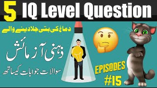 Episode #15 | 5 Funny IQ Test Question With Answer | Lateefon Ki Dunya