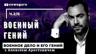 Cowo.школа: Военное дело и его гений с Алексеем Арестовичем. Занятие №1 (Ч2/2)