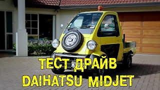 MCM Тест-драйв Daihatsu Midget (Bonus) [BMIRussian]