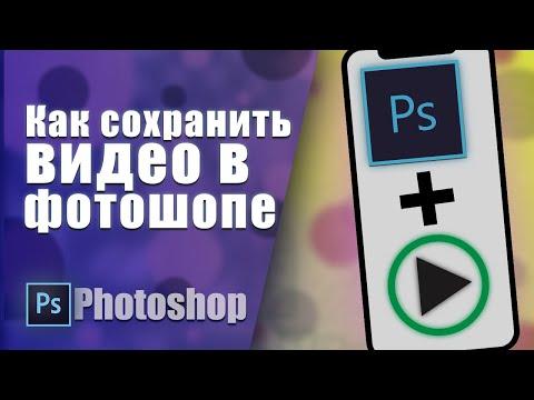 как сохранить видео в программе Adobe Photoshop \ как сохранить видео в фотошопе \