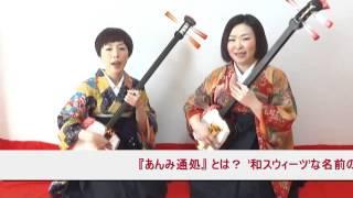 津軽三味線 ユニット あんみ通 あんみ通信vol.9 安仲由佳 あんなかゆか ...