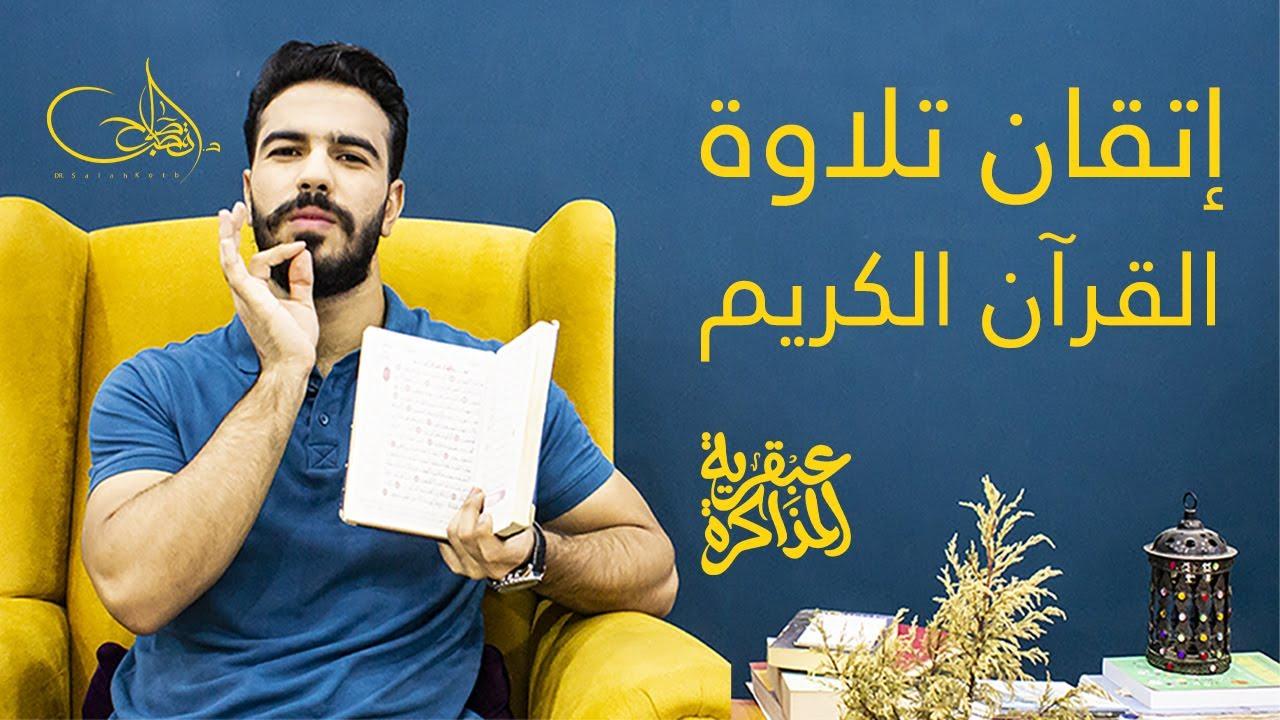 كيف تتقن تلاوة القرآن بالتجويد و بصوت حلو لوحدك ؟ #عبقرية_المذاكرة