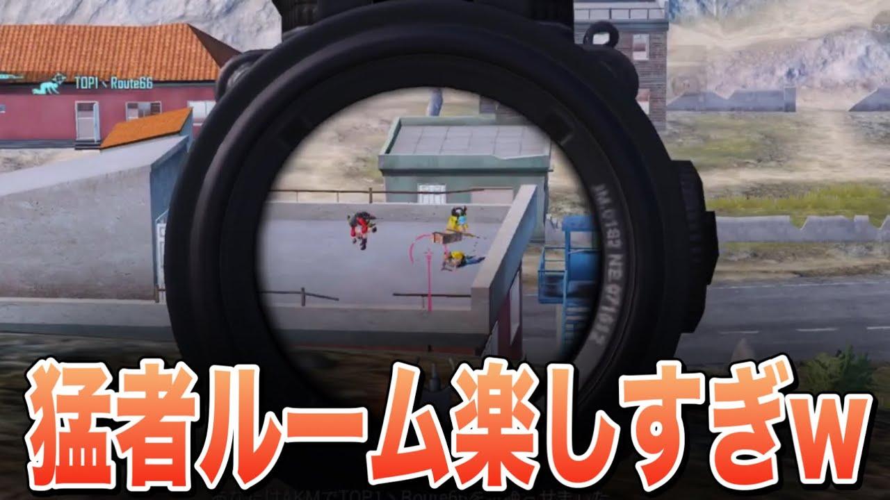 【PUBGモバイル】強い敵と撃ち合えるルームが楽しすぎるw
