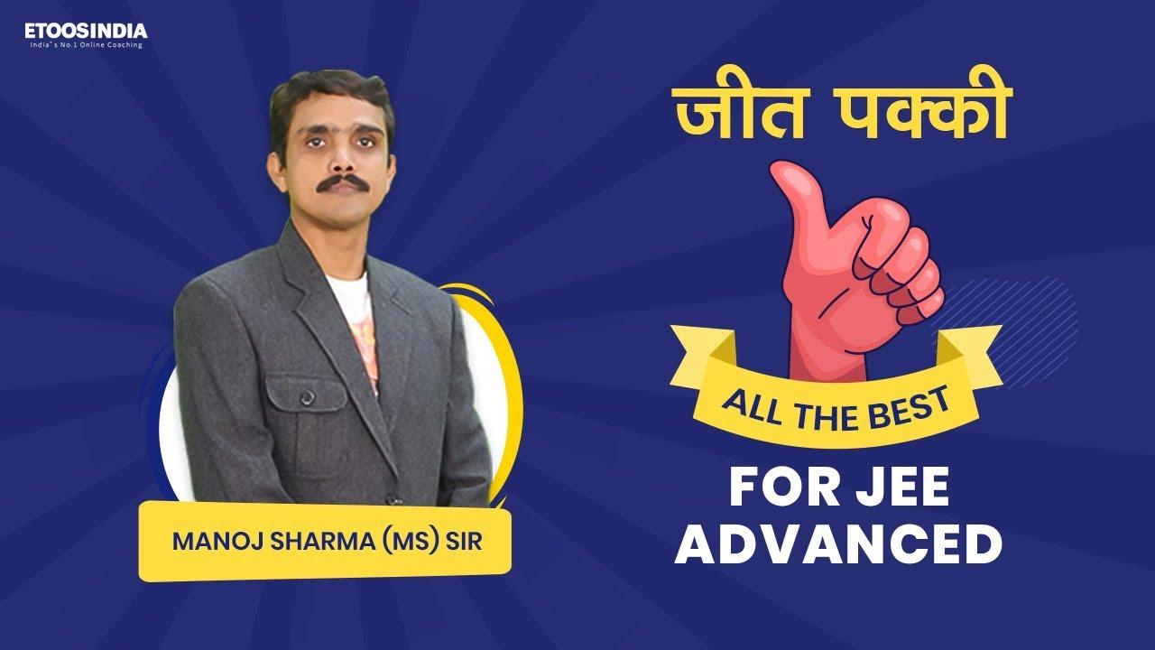 All The Best | JEE Advanced | Maths | Manoj Sharma (MS) Sir | ETOOSINDIA