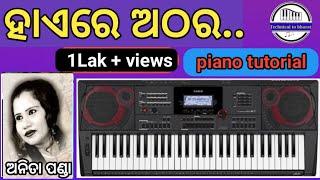 hai re athara maha maha.... sambalpuri songs piano tutorial