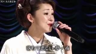 大石円 - 恋のしのび雨