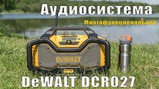 топовое радио для стройки, аудиосистема DeWALT DCR027