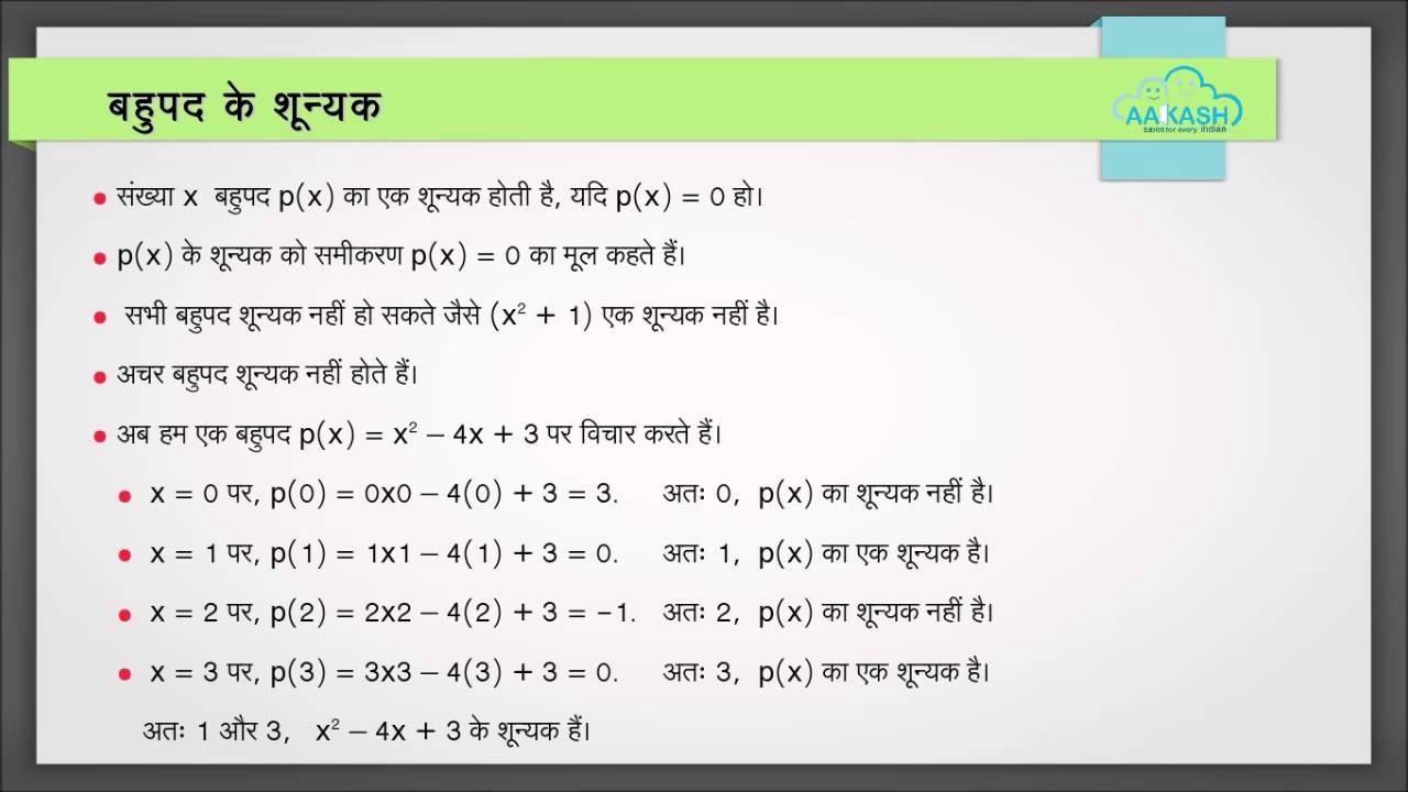 Polynomial in hindi