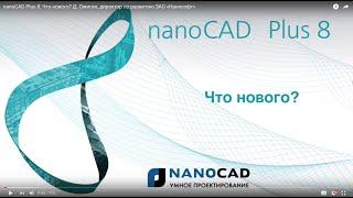 nanoCAD Plus 8: Что нового? Д. Ожигин, директор по развитию ЗАО «Нанософт»