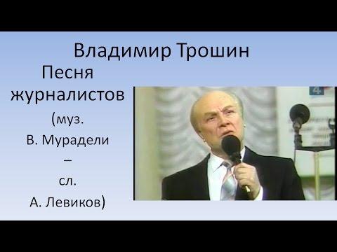 Клип Владимир Трошин - Песня журналистов