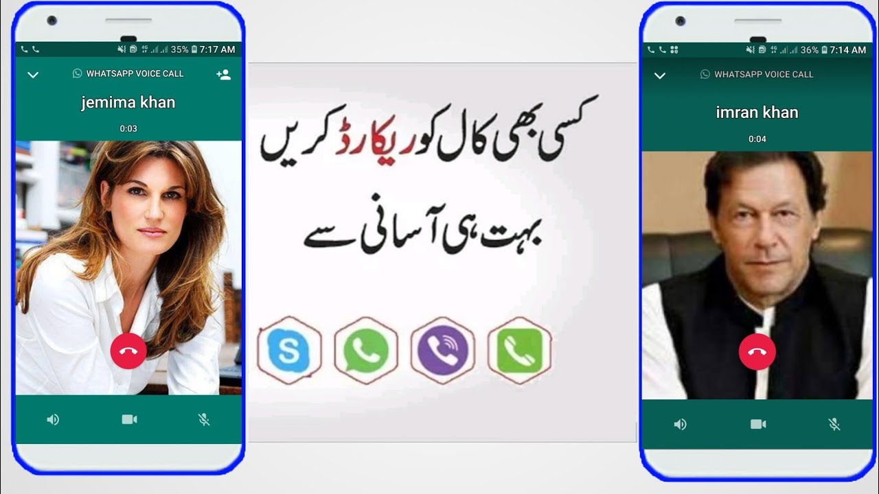 How To Record Call On Imo Skype Whatsapp Facebook On Mobile Urdu Hindu