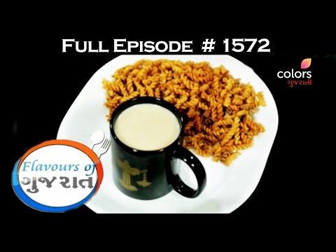Flavours Of Gujarat - 8th April 2017 - ફ્લાવોઉર્સ ઓફ ગુજરાત - Full Episode