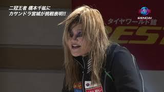仙女 9.24 横浜大会ダイジェスト動画