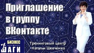 Приглашение в группу ВКонтакте \\ Наталья Шевченко(, 2016-09-10T14:49:27.000Z)