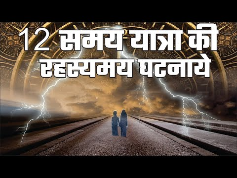 Time travel in hindi | 12 Mysterious time travel incidents (Hindi)