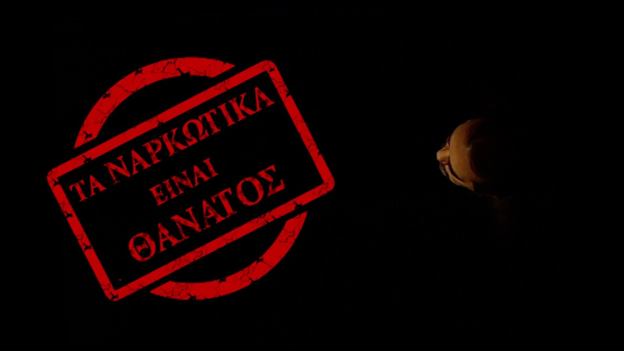 Spot της Ελληνικής Αστυνομίας κατά των Ναρκωτικών - 2018 έτος κατά των Ναρκωτικών