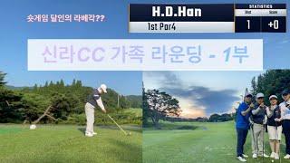 [골프] 6개월만의 라운딩! 실력유지 가능? || 신라…