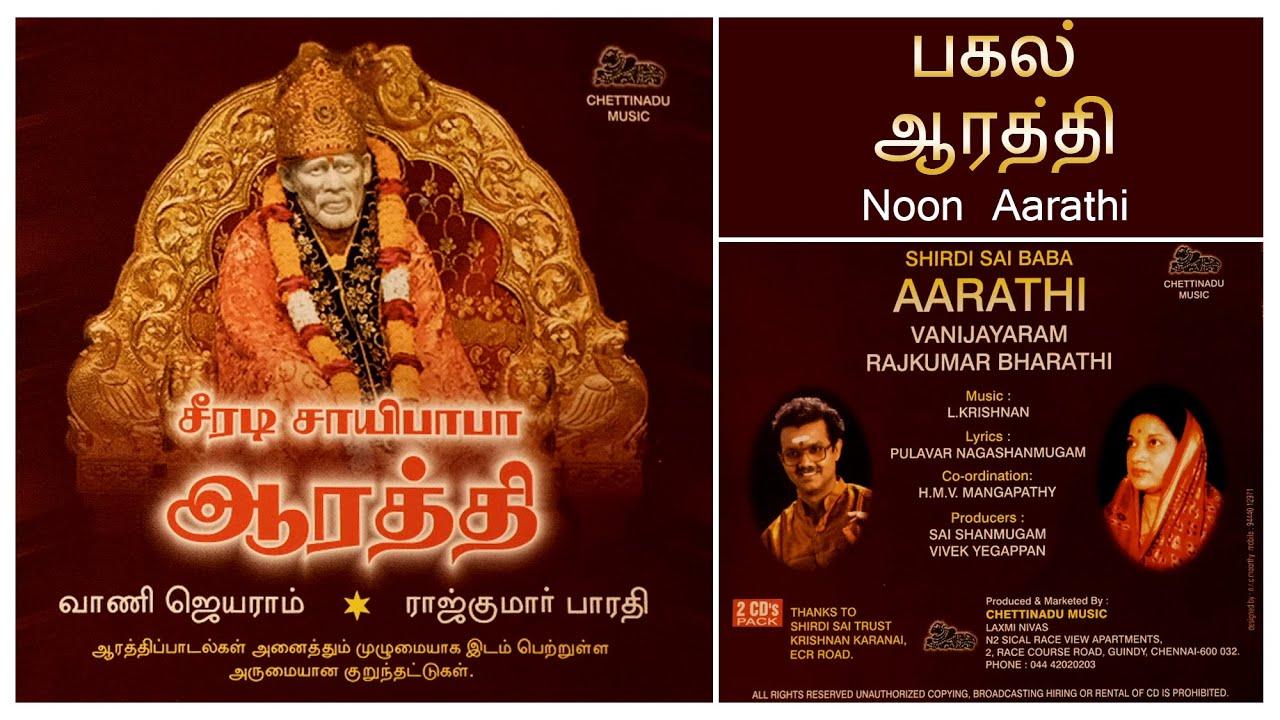 Download சாயி பாபா பகல் ஆரத்தி பாடல்   Shirdi Sai Baba Tamil Aarathi   Noon Aarathi   Pulavar Nagashanmugam