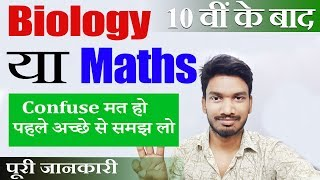Maths Or Biology | Best Subject in 11th Class | Science Stream | Best Stream For 11th Class