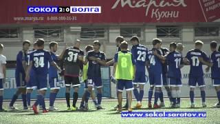 Волга н.новгород сокол саратов