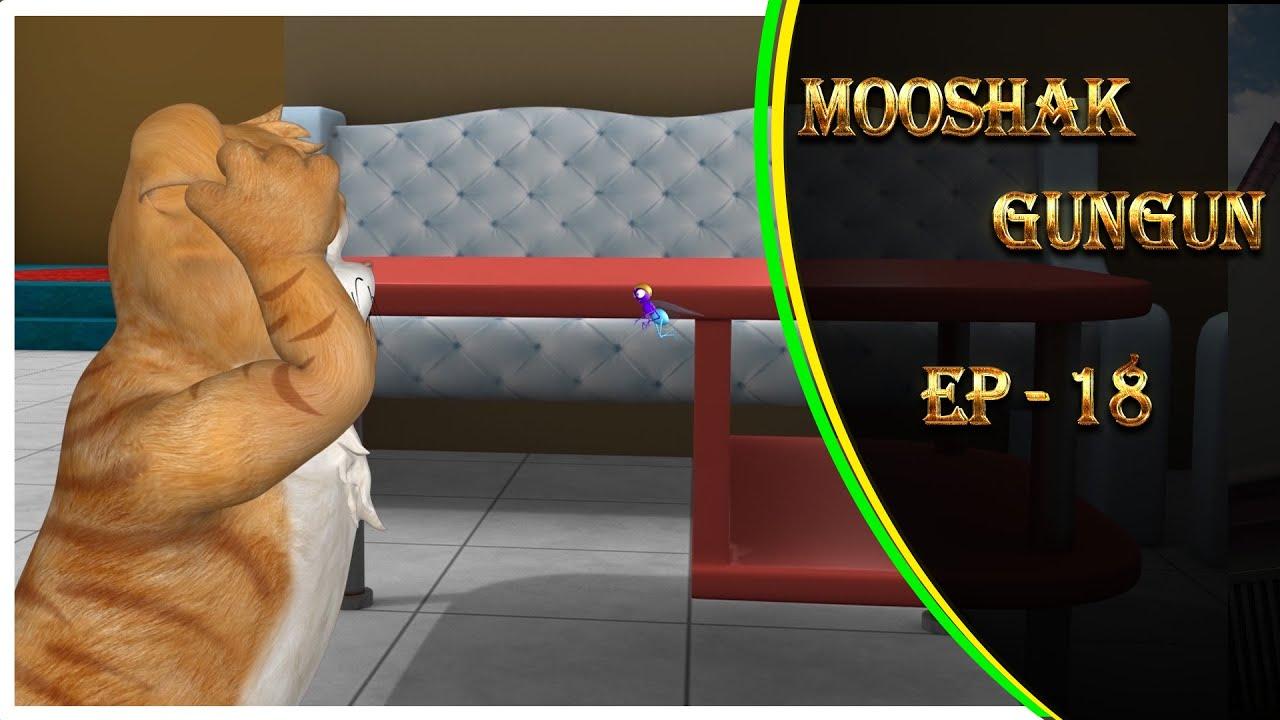 Mooshak Gungun | Ep -18 | मूषक गुनगुन | Comedy Cartoon | 3D Cartoon for kids | Chiku Tv