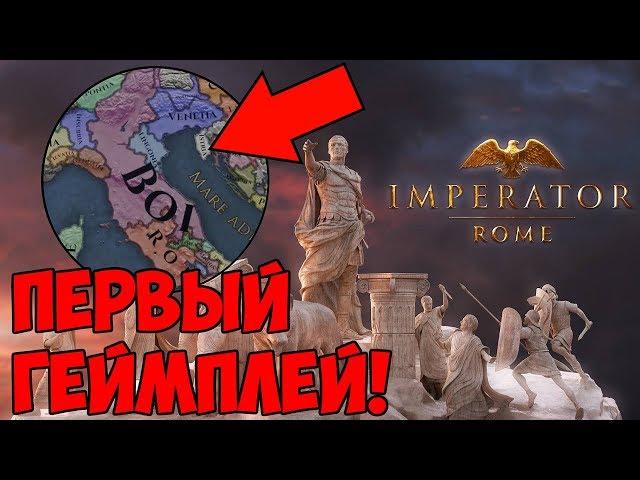 Imperator: Rome (видео)
