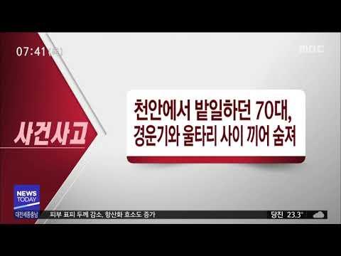 사건사고/대전MBC