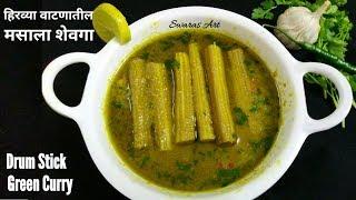 चटकदार हिरव्या वाटणातील शेवग्याच्या शेंगांची भाजी  |shevaga masala|Drum stick curry