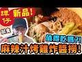 Gambar cover 【試食】譚仔新口味!麻辣汁烤雞炸醬撈米線!值得吃嗎?!好味不過唔係無敵!EatG #5