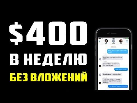 $400 В НЕДЕЛЮ ✅ ЗАРАБОТОК БЕЗ ВЛОЖЕНИЙ ДЕНЕГ