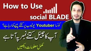 how to use socialBLADE   how to check youtube channel's ranking   live subscribers counting