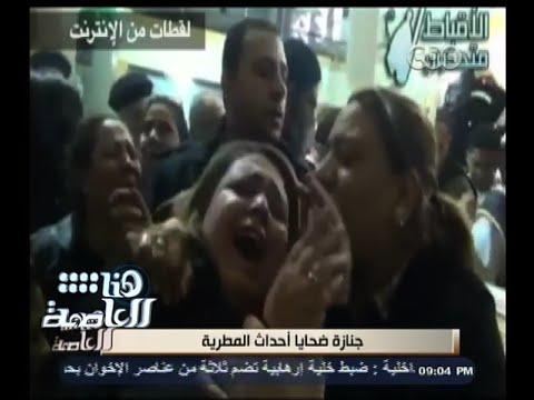 #هنا_العاصمة | جنازة الطفل مينا ضحية أحداث العنف بالمطرية