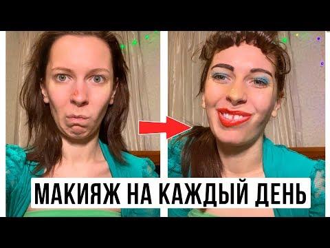 Повседневный макияж от