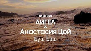 АИГЕЛ | Буш Баш | Samsung YouTube TV (18+)