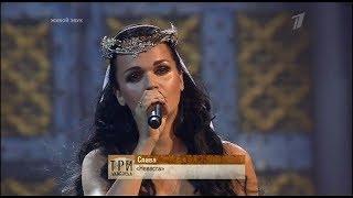 Невеста - Слава. Три аккорда 13.08.2017г.