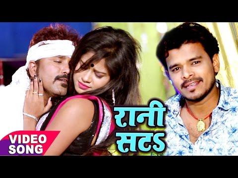 Superhit Song 2017 - Rani Sata - Pramod Premi Yadav - Nathuniya Le Aiha Ae Raja Ji - Bhojpuri Songs