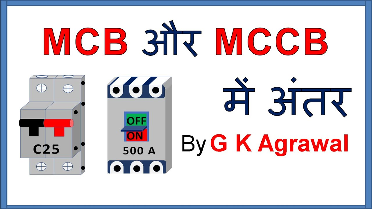 Mcb Mccb Circuit Breaker Difference In Hindi Youtube Gkagrawal Electricalengineering Circuitbreaker