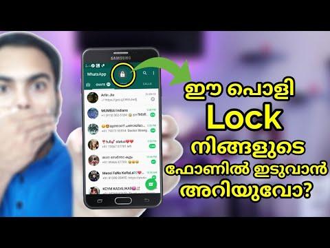 ഇതുപോലെ ഒരു രഹസ്യ ലോക്ക് നിങ്ങളുടെ ഫോണിലും ഇടാൻ സാധിക്കും l Secret Lock For Android Phone