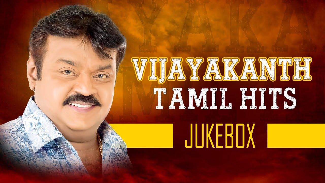 vijayakanth songs vijayakanth tamil hits songs jukebox tamil songs youtube