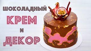Шоколадный КРЕМ для ВЫРАВНИВАНИЯ ☆ КРЕМОВЫЙ многослойный ДЕКОР