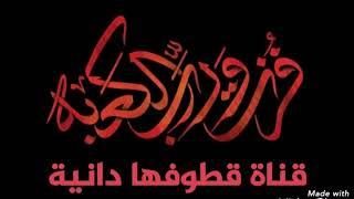 قصة مقتل الامام علي عليه السلام بصوت زهرة الكعبي