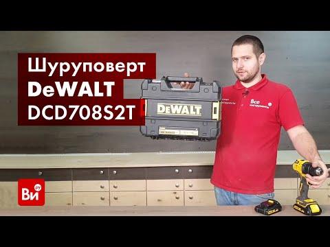 Обзор компактной дрели-шуруповерта DEWALT 18В DCD708S2T
