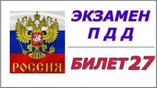 Билет № 27 ПДД России.(, 2017-11-12T17:42:12.000Z)