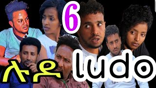 NEW ERITREA MOVIE ( LUDO) 2019 ሉዶ part 6