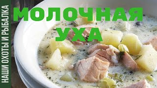 Калакейтто рыбный суп Мурманск стайл