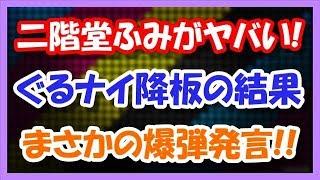 二階堂ふみがヤバい! ぐるナイ降板の結果・・・ まさかの爆弾発言!! ...