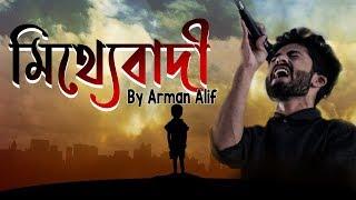 Mitthebadi By Arman Alif Mp3 Song Download