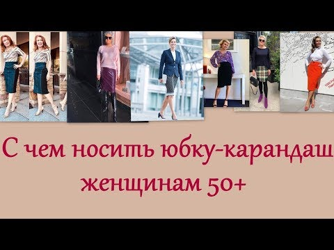 С чем носить юбку-карандаш женщине 50+